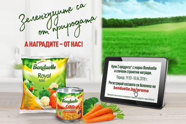 Зеленчуците са от природата, a наградите – от нас!