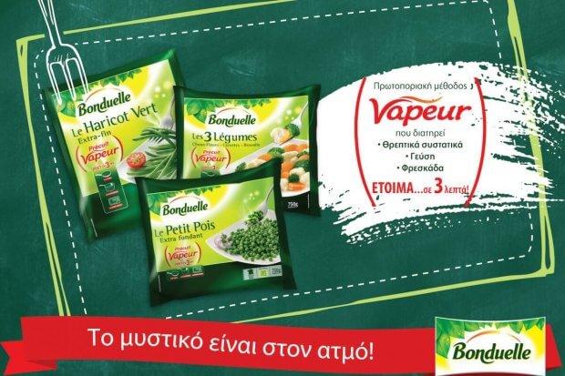 Λαχανικά ατμού Bonduelle με τη μέθοδο Vapeur: εύκολα, γρήγορα, νόστιμα