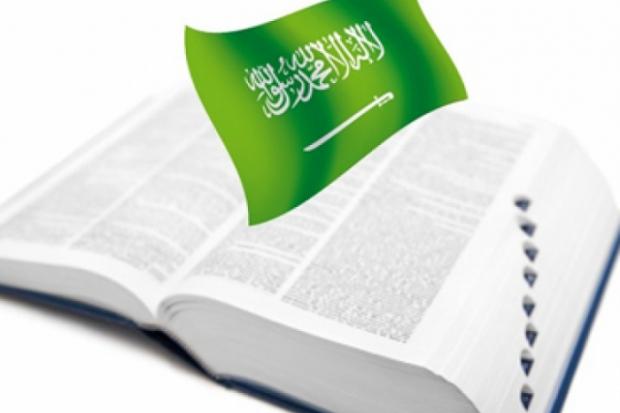 Словарь арабской кухни